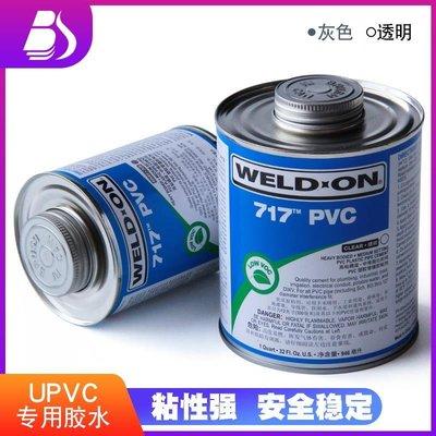 (台灣)IPS WELD-ON 717 PVC膠水 UPVC化工給水管膠粘劑473 946ML/桶