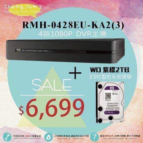 高雄/台南/屏東監視器 RMH-0428EU-KA2(3) 4路DVR1080P監控主機+WD10PURX 紫標2TB