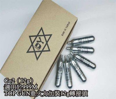 Co2(12g)小氣鋼瓶,HDP50 999M鎮暴手槍專用,一盒50支1000元