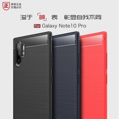 *蝶飛*note 10+ 碳纖拉絲紋 軟殼 手機殼 保護殼 note10 PLUS 手機套 手機保護套 背殼 背蓋