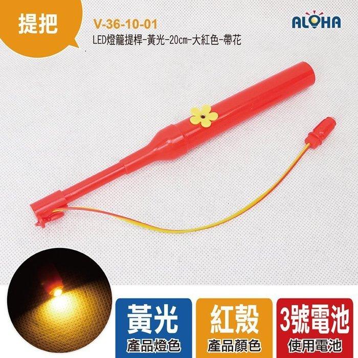 LED元宵燈籠手把【V-36-10-01】LED燈籠提桿-黃光-20cm-大紅 元宵燈籠/DIY燈籠模組/造型燈籠/花燈