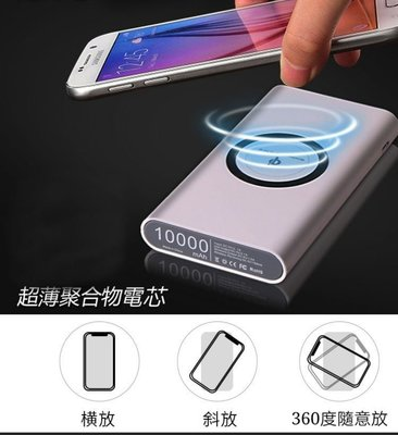 無線充電器 Wireless Power Bank