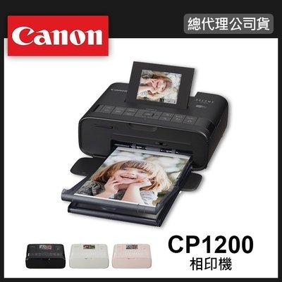 【聖佳】CANON Selphy CP1200 無線小型印相機 公司貨 一年保固 白色