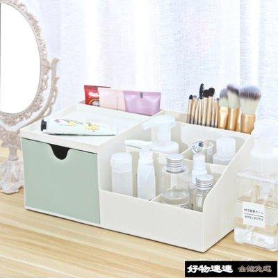 新品免運 化妝品收納盒桌面梳妝臺化妝刷護膚品抽屜式口紅簡約可愛置物架QM【好物連連】