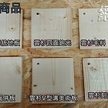 ☆ 網建行 ㊣ 雲杉壁板 一大二小面兩用【寬145mmX厚5.5mm 每呎13元】壁板 木板 餐廳 工業風 鄉村風