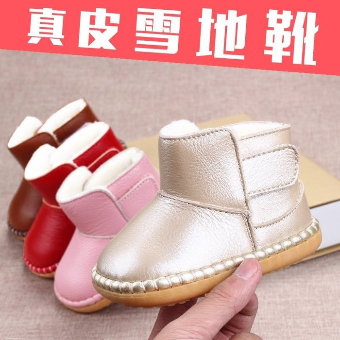 東大門平價鋪  1-2-3歲鞋子真皮短筒雪地靴,男女寶寶學步軟底棉鞋