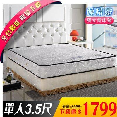 【IKHOUSE】睡精靈獨立筒床墊-日式促銷獨立筒床墊-單人3.5尺-限量超低價優惠搶購中