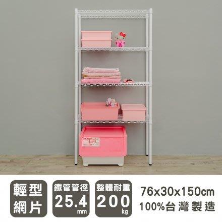 [tidy house]【免運費】76x30x150輕型四層烤漆白波浪架/收納架/置物架SY12304150LWH