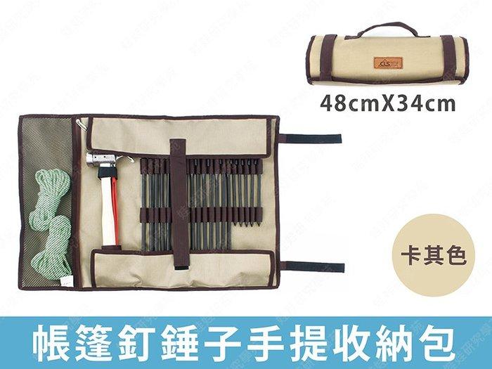 ㊣娃娃研究學苑㊣帳篷釘錘子手提收納包(卡其) 簡易工具包 營釘收納袋(TOK1355-2)