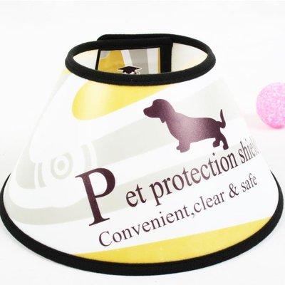 寵物防護罩安全圈 伊麗莎白防咬圈  貓狗美容罩 項圈脖套寵物用品