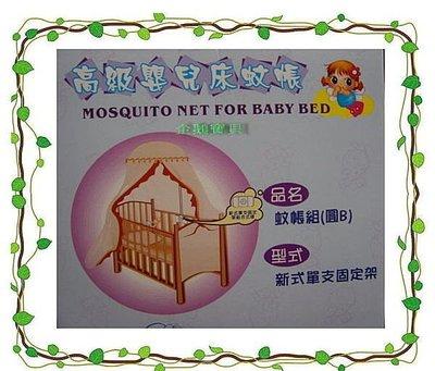 @企鵝寶貝二館@ 高級嬰兒床蚊帳加大款70*140cm~台灣製