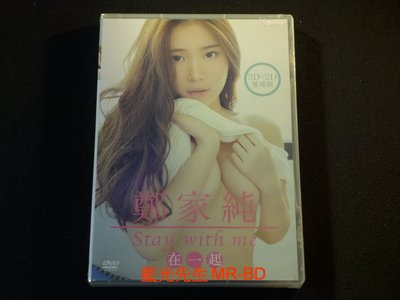 [DVD] - 鄭家純 ( 雞排妹 ):在一起 3D + 2D 雙碟版 - 宅男女神