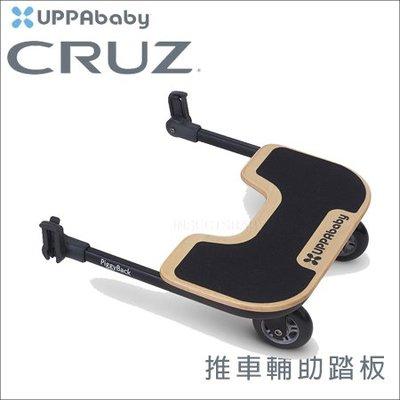 ✿蟲寶寶✿【美國 UPPAbaby】CRUZ專用 推車輔助踏板