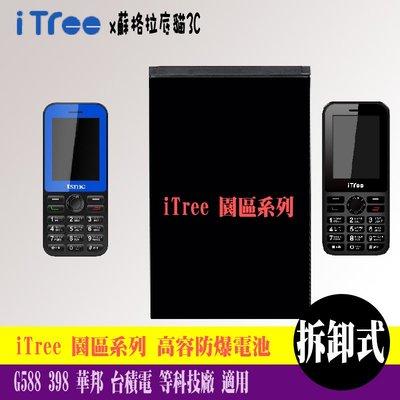 iTree G588 398 211 BenQ B25 U2801 科技廠 華邦 台積電 專用手機 高容防爆電池