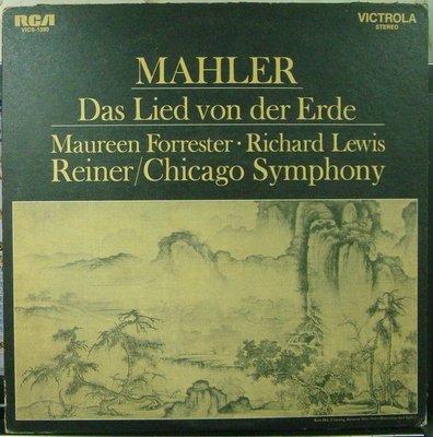 ***黑膠唱片 Reiner - Mahler : Das Lied von der Erde (大地之歌 美RCA)