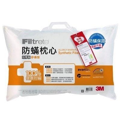 3M Filtete 防蹣枕心 -舒適型(加厚版)透氣 防蹣 過敏 塵蹣 選超取不出貨喔 新北市