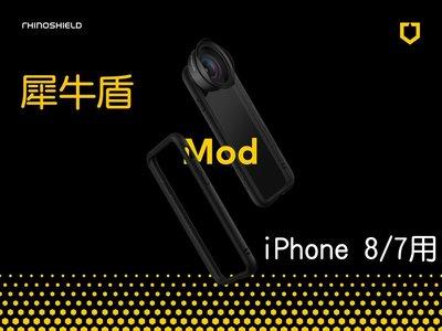 犀牛盾 MOD  邊框背蓋 二合 防摔 保護殼 for iPhone 8/7 4.7吋用