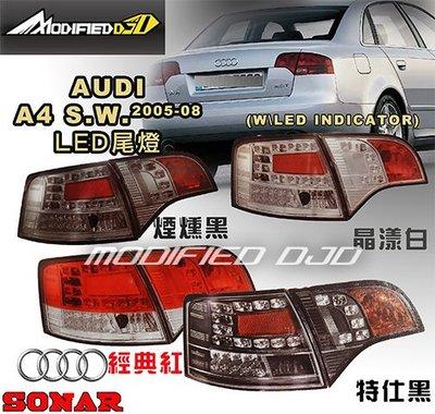 DJD Y0589 AUDI A4 05-08年 5D LED尾燈