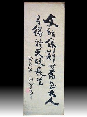 【 金王記拍寶網 】S1316  中國...