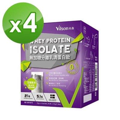 四盒入-無加糖分離乳清蛋白飲 芝麻紫米 (35gx6包/盒)