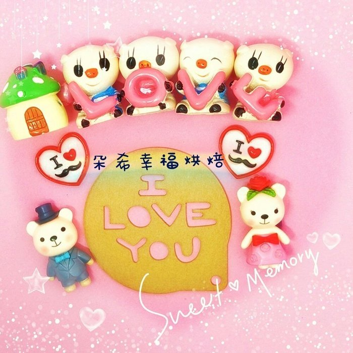 我愛你 3吋 噴花裝飾模 糖霜裝飾 幕斯蛋糕裝飾模具 可可粉噴花模 壓克力粉篩模 裝飾板 咖啡拉花模 印花模朵希幸福烘焙