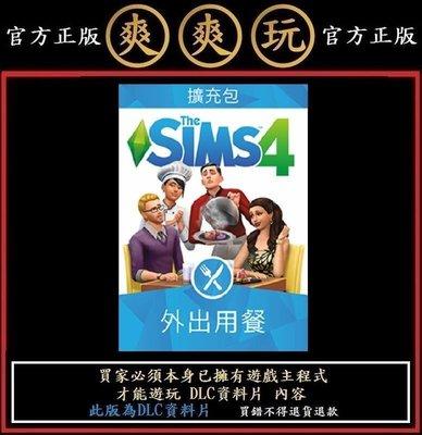 PC 爽爽玩 官方正版 EA Origin 資料片 模擬市民4 外出用餐 THE SIMS 4 DINE OUT