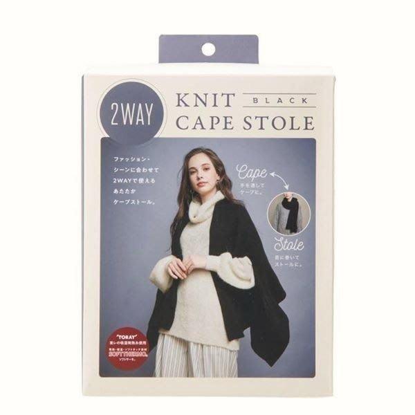日本 COGIT 發熱纖維 2WAY 素面 披肩 圍巾 針織 斗篷 - 黑色