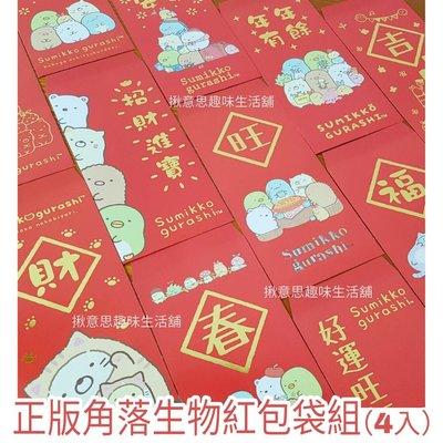 台灣製角落生物紅包袋組 現貨/台灣製角落生物燙金紅包袋組 角落小夥伴紅包袋組 農曆新年 牛年紅包袋 新年紅包袋 壓歲錢 開運 紅包袋四入組