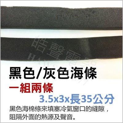 黑色海綿條 冷氣安裝 3.5x3x長35公分 一組兩入 阻隔熱源及聲音 海棉 【皓聲電器】