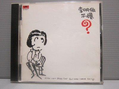 李明依 不懂的是  週五寂寞症候群 無IFPI 有側標 寶麗金CD片佳 有歌詞佳 1992年 保存良好 出貨前會檢查