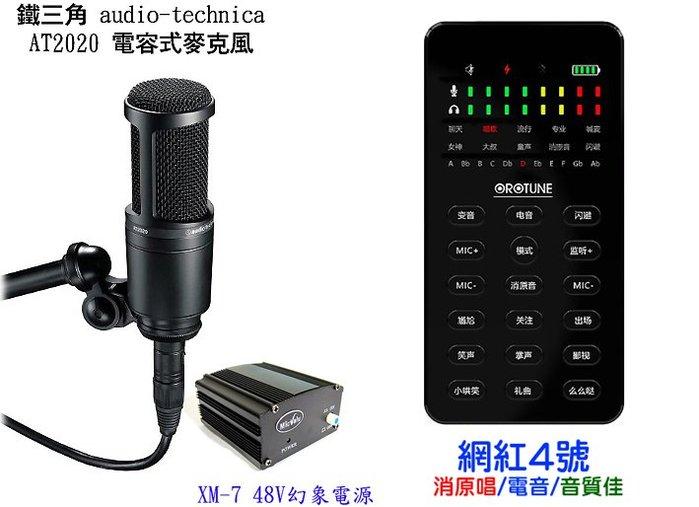 OROTUNE 網紅4號手機直播音效卡+ AT2020電容式麥克風+防噴網+桌面nb35支架
