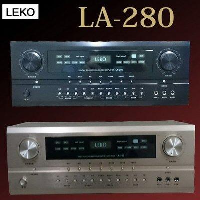 台灣製造 LEKO LA-280 卡拉OK營業級混音擴大機 全新品
