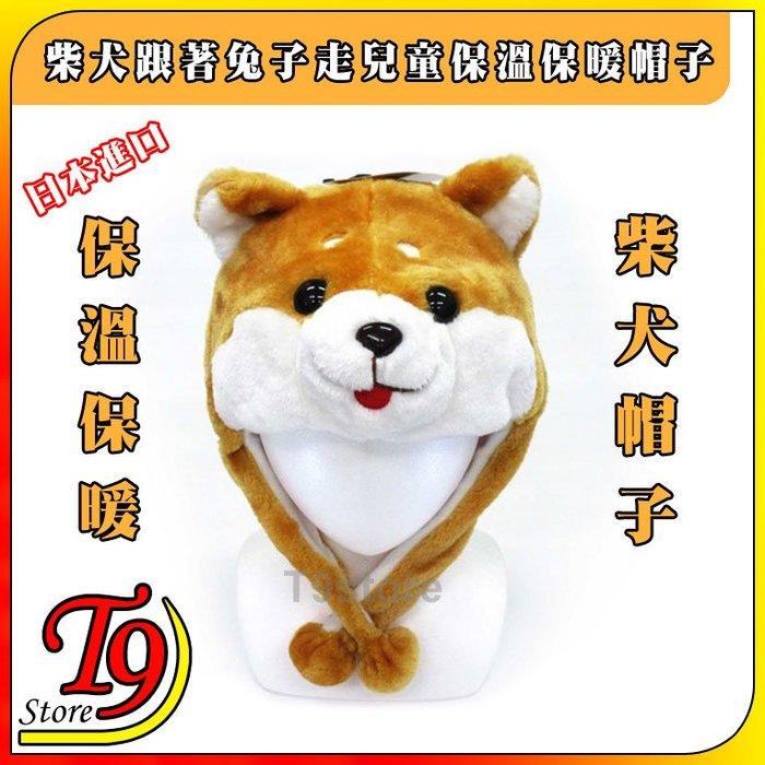 【T9store】日本進口 柴犬跟著兔子走兒童保溫保暖圍巾帽子