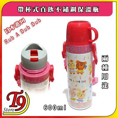 【T9store】日本進口 Rub A Dub Dub 2種用途 帶杯式直飲不鏽鋼保溫瓶 (600ml) (紅色)