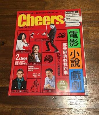 【阿魚書店】Cheers快樂工作人雜誌 2016-02-185-電影.小說.戲劇-那些經典教我的事