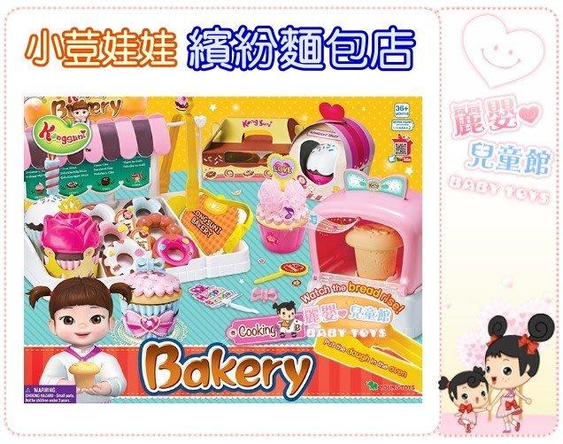 麗嬰兒童玩具館~韓國KONGSUNI-小荳娃娃繽紛麵包店.角色扮演家家酒玩具