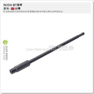 【工具屋】*含稅* NODA BIT接桿 6.35mm 對邊 200L 6.35接桿 六角延長接桿 接頭 2分 加長桿
