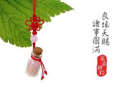 風姿綽約--愛情召喚瓶吊飾(J710)~粉晶紅線~ 瓶中碎粉晶~求得好姻緣~增進人際關係~招貴人