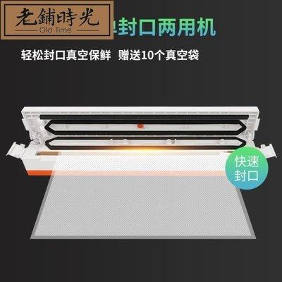 {老鋪時光/Old Time}家用真空機包裝機食品抽真空封口機小型商用壓縮機保鮮機熱塑封機