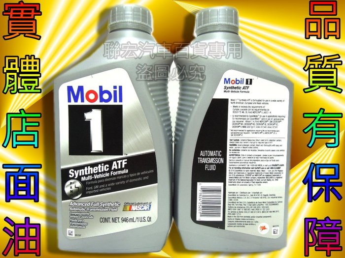 單罐240 12罐免運 Mobil-1 Synthetic ATF 全合成自動變速箱油 自排油 5號 聯宏汽車百貨