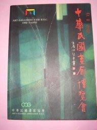 【CS超聖文化讚】中華民國畫廊博覽會 1992