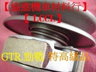 【機車大小事】GTR 噴射.GTR.GTR EVO125.勁戰【離合器.傳動組.開閉盤.驅動總成】三星皮帶普利盤.BWS