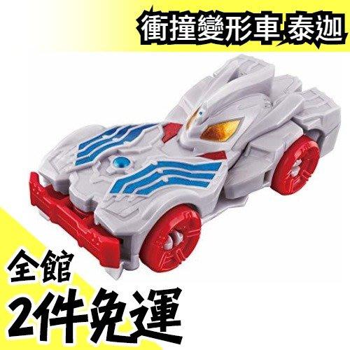 【TAIGA 泰迦 衝撞變形車】日本空運 BANDAI 鹹蛋超人 超人力霸王 奧特曼 Ultraman【水貨碼頭】