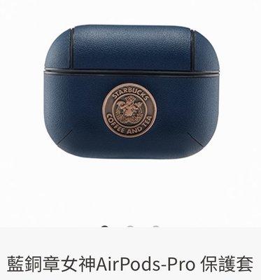 2021星巴克藍銅章女神AirPods-Pro保護套/ airpods-pro 耳機套 , ( 不含耳機)