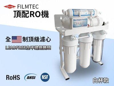 除鉛生飲設備*美國陶氏 Filmtec 50G 程控電腦盒RO逆滲透全NSF美製濾心*無鉛配備價3990元。
