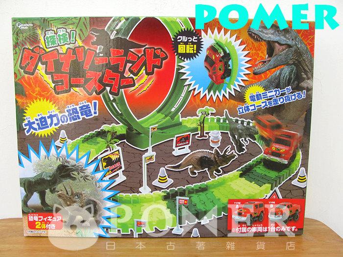 ☆POMER☆日本peanuts club絕版正品 恐龍 探險 軌道車 電動車 軌道 組裝玩具 暴龍 三角龍 生日禮物