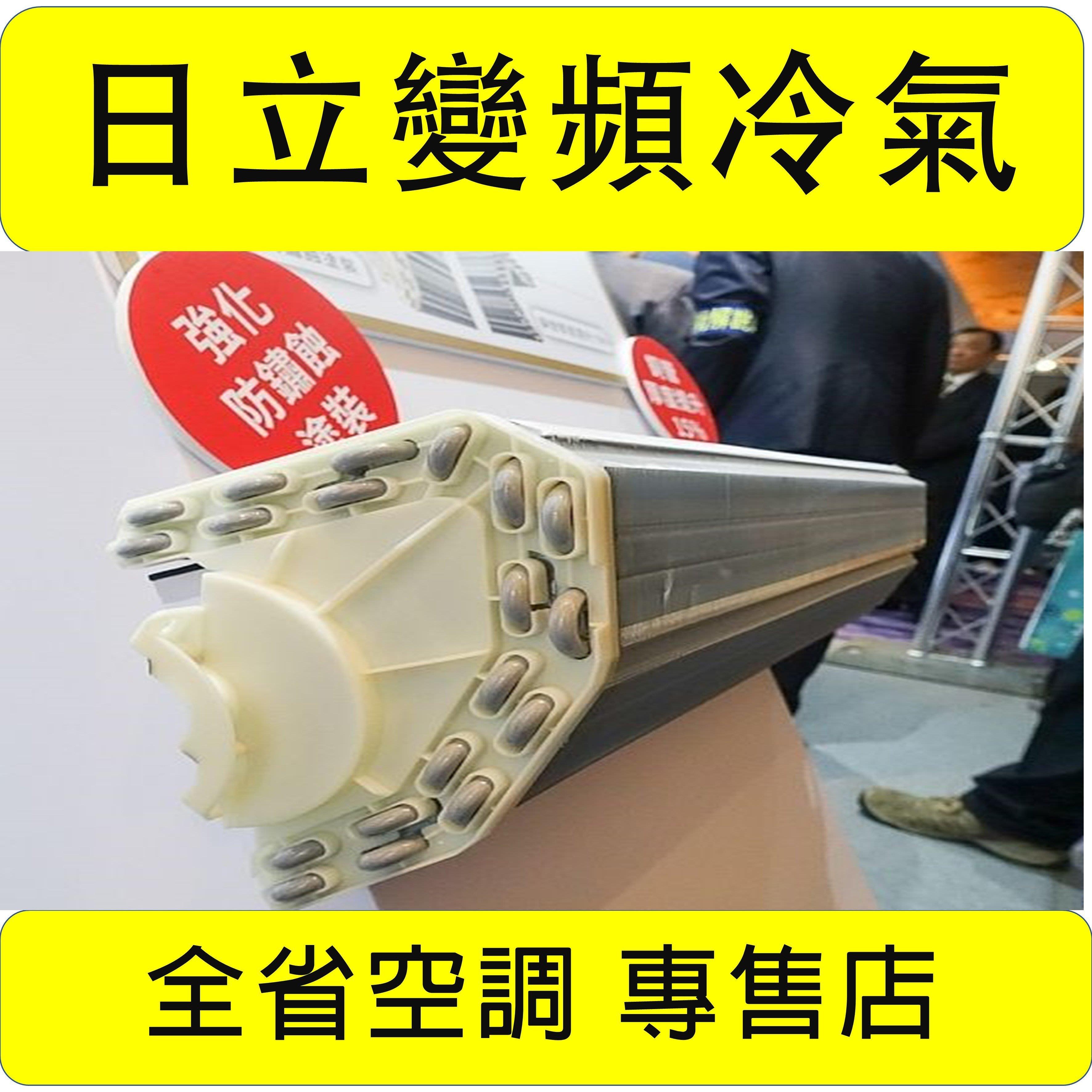 《全省空調》《RAM-50JL》日立冷氣 一對多變頻室外機另RAM-50JK 50QK1 50NL