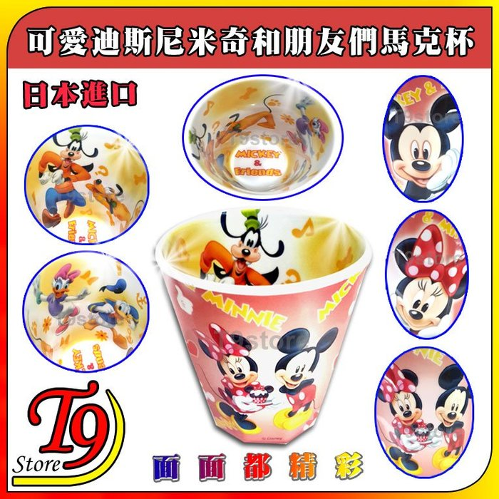 【T9store】日本進口 Disney (迪斯尼) 米奇和朋友們馬克杯
