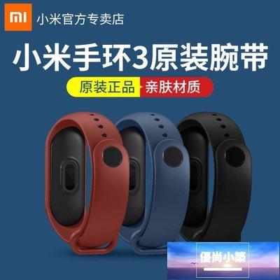原裝正品小米手環4腕帶NFC替換帶三代通用防水智慧運動記步器表帶3【優尚小築】