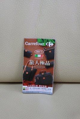 Carrefour 家樂福 旅人極品 BRICS 化妝包 電腦公事包 盥洗包 手提包 折疊旅行袋 收集 集點卡 空白